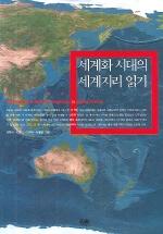 세계화 시대의 세계지리 읽기