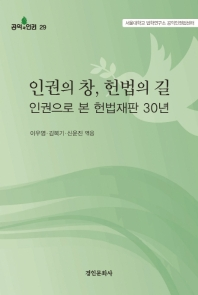 인권의창,헌법의길 인권으로 본 헌법재판 30년
