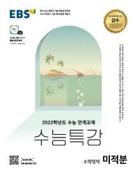 EBS 수능특강 고등 수학영역 미적분(2021)(2022 수능대비)
