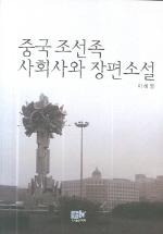 중국 조선족 사회사와 장편소설