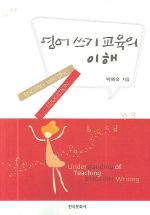 영어 쓰기 교육의 이해
