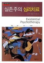 실존주의 심리치료