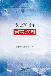 분단70년의 남북관계