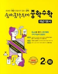 숨마쿰라우데 중학 수학 2(하) 개념기본서(2021)