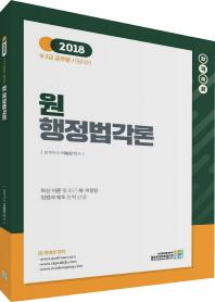 합격예감 원 행정법각론(2018)