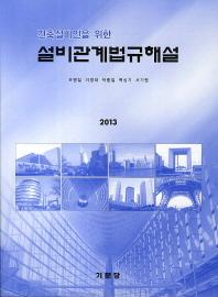 건축설비인을 위한 설비관계법규해설(2013)
