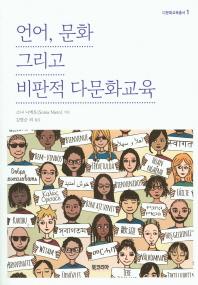 언어, 문화 그리고 비판적 다문화교육