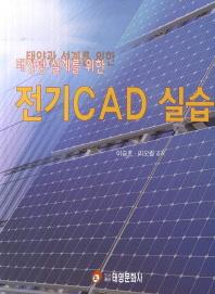 태양광 설계를 위한 전기 CAD 실습