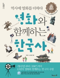 영화와 함께하는 한국사
