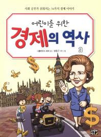 어린이를 위한 경제의 역사. 3