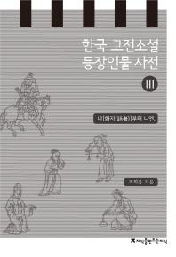한국 고전소설 등장인물 사전. 3  나(화자)부터 니연