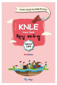 여성건강간호학 KNLE 핸드북 핵심 매뉴얼