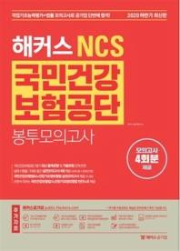 NCS 국민건강보험공단 봉투모의고사 4회분