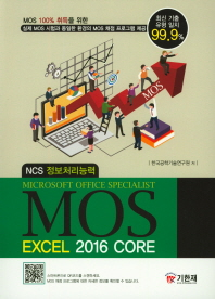 MOS Excel 2016 Core