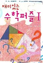 재미있는 수학퍼즐 1
