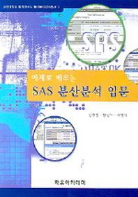 예제로 배우는 SAS 분산분석 입문