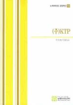 (주)KTP