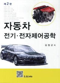 자동차 전기 전자제어공학