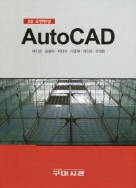 2D 도면완성 Auto CAD