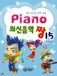 Piano 최신음악 짱. 15