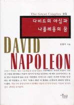 다비드의 야심과 나폴레옹의 꿈
