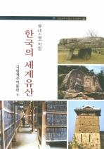 유네스코 지정 한국의 세계유산