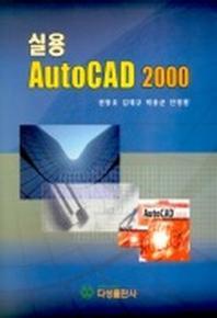 실용 AUTOCAD 2000