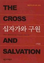 십자가와 구원