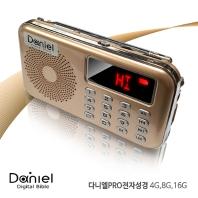 다니엘프로전자성경(8G)(USB)(색상 랜덤 발송)