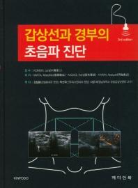 갑상선과 경부의 초음파 진단