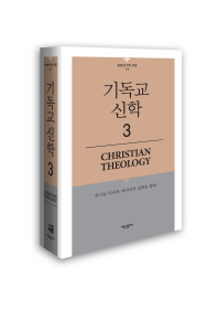 기독교 신학. 3