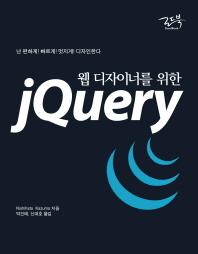 웹 디자이너를 위한 jQuery