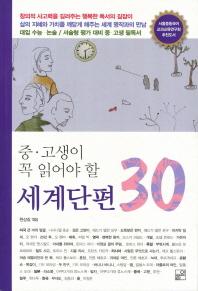 중고생이 꼭 읽어야 할 세계단편 30