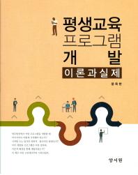 평생교육 프로그램 개발 이론과 실제