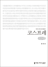 코스프레 (큰글씨책)
