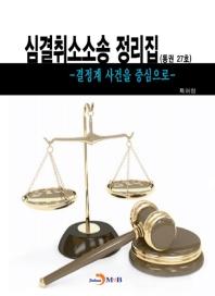 심결취소소송 정리집(통권 27호)