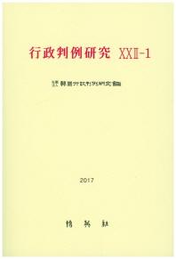 행정판례연구. 22-1(2017)