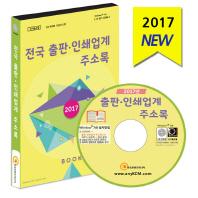 전국 출판 인쇄업계 주소록(2017)(CD)