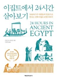 이집트에서 24시간 살아보기