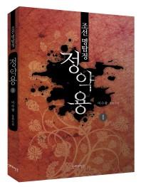 조선 명탐정 정약용. 1