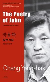 장용학: 요한 시집(The Poetry of John)