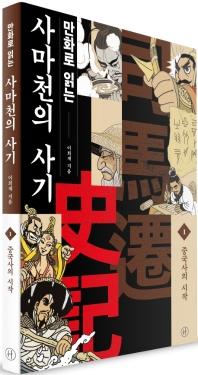 만화로 읽는 사마천의 사기. 1: 중국사의 시작