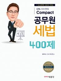 CPA 이수천의 Compact 공무원 세법 400제(2018)