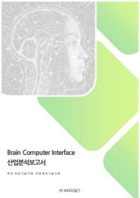 Brain Computer Interface 산업분석보고서(2020)