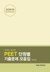 커넥츠 PEET단기 박선우 교수의 PEET 단원별 기출문제 모음집(생물추론)(2021)