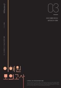 이해원 모의고사 시즌3 실전모의고사 3회분(2021)(2022 수능대비)