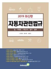 자동차관련법규(2019)
