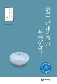 한국 근대종교란 무엇인가?