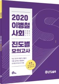 이병철 사회 진도별모의고사(2020)