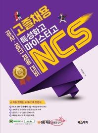 고졸채용 특성화고 마이스터고 NCS(2021)